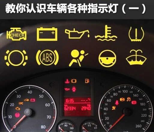 汽车发动机故障灯亮是怎么回事,可以继续行驶吗高清图片
